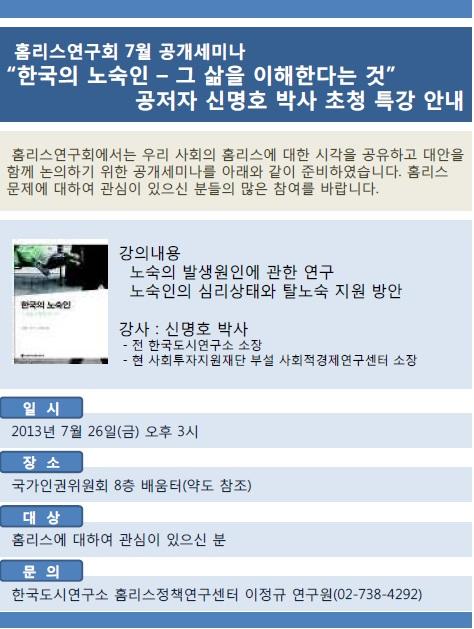 홈리스연구회 웹자보_수정.jpg