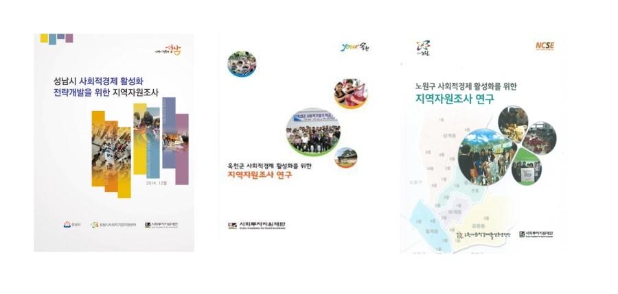 사회투자지원재단지역자원조사연구자료